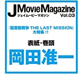 J Movie Magazine(�W�F�C���[�r�[�}�K�W��) Vol.03 (�p�[�t�F�N�g�E�������[��)