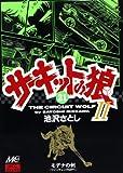 サーキットの狼II―モデナの剣 (21) (MCCコミックス)