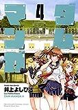 ダムマンガ 4巻 (ヤングキングコミックス)