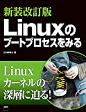 新装改訂版 Linuxのブートプロセスをみる (アスキー書籍)
