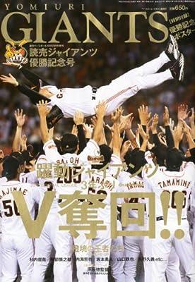 週刊ベースボール増刊 2012読売ジャイアンツ優勝記念号 2012年 10/13号 [雑誌]