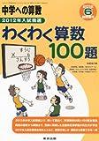 中学への算数増刊 2012年入試精選 わくわく算数100題 2012年 06月号 [雑誌]