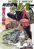 秘密探偵JA 6 (ぶんか社コミック文庫)