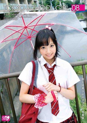 [らぶ] Tokyo School Girl 08