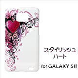 GALAXY S II SC-02C対応 携帯ケース【007スタイリッシュハート(白)】