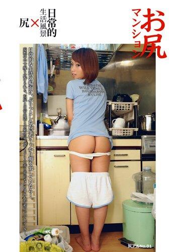 お尻マンション 01 [DVD]