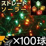 【ソーラー】LEDイルミネーション 100球 マルチ