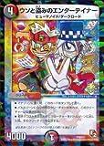 【シングルカード】ウソと盗みのエンターテイナー レインボー プロモ デュエルマスターズ