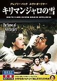 キリマンジャロの雪 グレゴリー・ペック エヴァ・ガードナー アーネスト・ヘミングウェイ CID-5013 [DVD]
