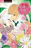 カヲルくんと花の森 2 (フラワーコミックス)