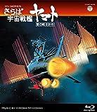 MV SERIES(ミュージックビデオ シリーズ)さらば宇宙戦艦...[Blu-ray/ブルーレイ]
