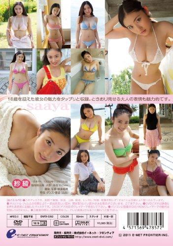 純恋愛/紗綾 [DVD]