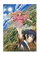 アニメ「それでも世界は美しい」BD-BOXが9月リリース