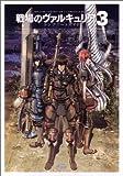 戦場のヴァルキュリア3 コンプリートガイド (ファミ通の攻略本)
