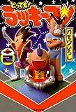とっても!ラッキーマン 2 (集英社文庫―コミック版) (集英社文庫 か 53-2)