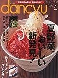 dancyu (ダンチュウ) 2010年 07月号 [雑誌]