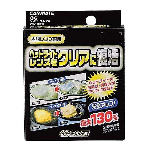 カーメイト(CARMATE) ヘッドライトレンズ クリア復活剤 50ml C6[HTRC 3]
