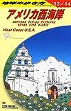 B02 地球の歩き方 アメリカ西海岸 2013~2014