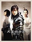 太王四神記 スタンダード DVD BOX I