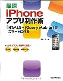 最速iPhoneアプリ制作術 〜{HTML5+jQueryMobile」でスマートに作る