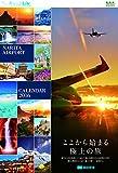 成田空港カレンダー2016