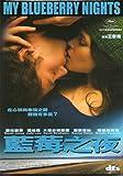 マイ・ブルーベリー・ナイツ 【Blu-ray Disc】