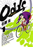 Odds(1) Odds―オッズ― (ヤングサンデーコミックス)
