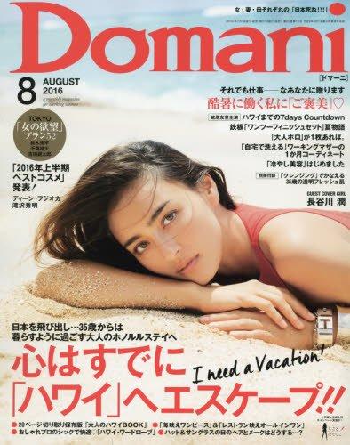 Domani(ドマーニ) 2016年 08 月号 [雑誌]