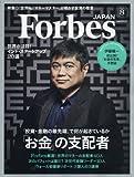 Forbes JAPAN(�ե����֥�����ѥ�) 2016ǯ 08 ��� [����]