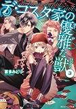 デ・コスタ家の優雅な獣 3 (角川ビーンズ文庫)