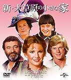 新・大草原の小さな家 バリューパック [DVD]