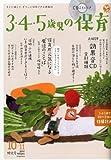 3・4・5歳児の保育 2010年 10月号 [雑誌]