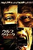 ウルフクリーク 猟奇殺人谷 [DVD]