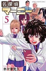 女子高生探偵の活躍と人間模様を描く「名探偵マーニー」第5巻