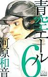 青空エール 6 (マーガレットコミックス)