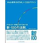 Web標準XHTML+CSSデザイン  クリエイターが身につけておくべき新・100の法則。