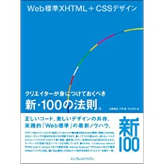 WebWXHTML+CSSfUC  NGC^[gVE100@B