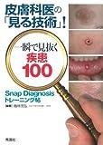 皮膚科医の「見る技術」!一瞬で見抜く疾患100: Snap Diagnosisトレーニング帖