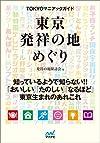 東京発祥の地めぐり (マイナビ文庫)