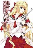 緋弾のアリアAA VII (デジタル版ヤングガンガンコミックス)