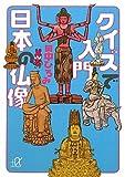 クイズで入門 日本の仏像 (講談社プラスアルファ文庫)