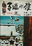 子連れ狼 4 (アクションコミックス)
