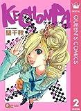 KECHONPA 2 (クイーンズコミックスDIGITAL)