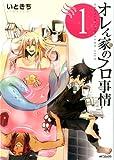 オレん家のフロ事情 1 (MFコミックス ジーンシリーズ)