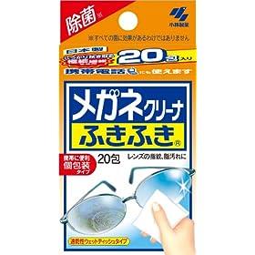 メガネクリーナふきふき 20包【HTRC3】