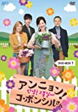 アンニョン!コ・ボンシルさん DVD-BOX1