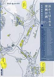 ディテール別冊 浜からはじめる復興計画 2012年 04月号 [雑誌]