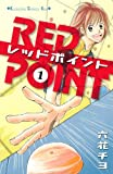 レッドポイント / 六花 チヨ のシリーズ情報を見る
