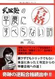 武田塾の早慶にすべらない話 (YELL books)