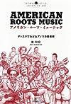 アメリカン・ルーツ・ミュージック ディスクでたどるアメリカ音楽史 (いりぐちアルテス003)